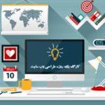 کارگاه یک روزه طراحی وب سایت