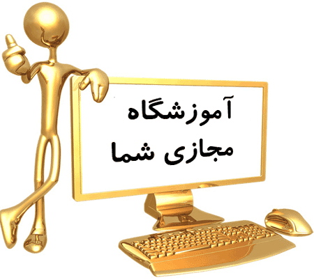 آموزشگاه مجازی