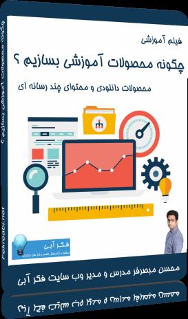 آموزش ساخت محصولات آموزشی