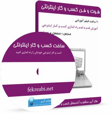 کسب و کار اینترنتی