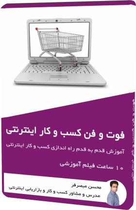 فوت و فن کسب و کار اینترنتی