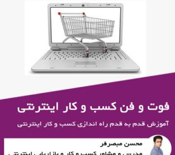 آموزش فوت و فن کسب و کار اینترنتی