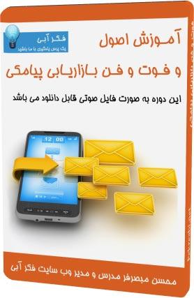 آموزش بازاریابی پیامکی