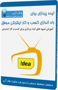 ایده پردازی در کسب و کار اینترنتی