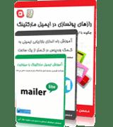 بسته کامل آموزش ایمیل مارکتینگ