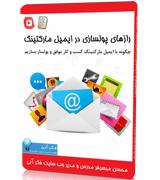 رازهای پولسازی در ایمیل مارکتینگ