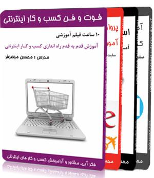 بسته بزرگ کسب و کار اینترنتی