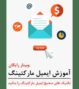 وبینار رایگان ایمیل مارکتینگ - تکنیک های صحیح ایمیل مارکتینگ را بدانید