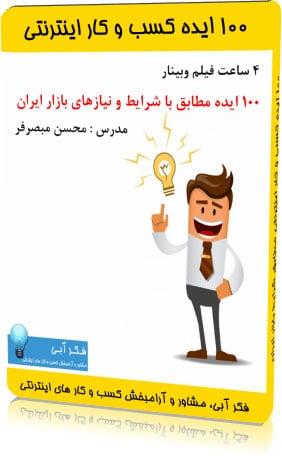 100 ایده کسب و کار اینترنتی
