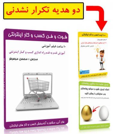 کسب و کار اینترنتی و هدایا