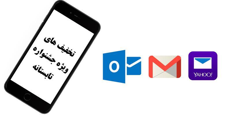 افزایش ترافیک سایت با ارسال خبرنامه ایمیلی