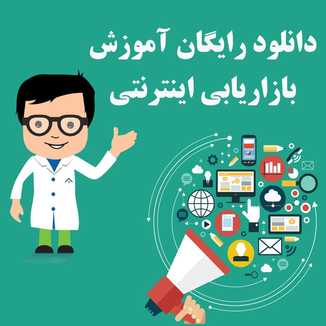 دانلود رایگان آموزش بازاریابی اینترنتی